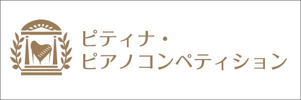 ピティナ・ピアノコンペティション