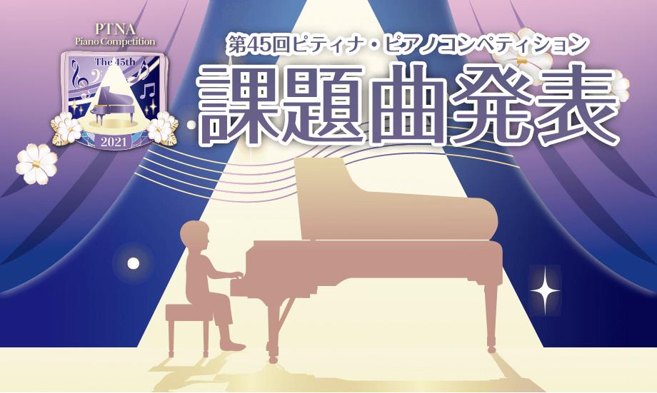 第45回ピティナ・ピアノコンペティション 課題曲発表