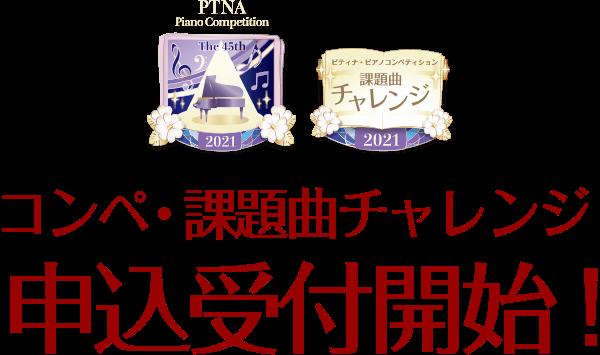 コンペ・課題曲チャレンジ申込受付開始!