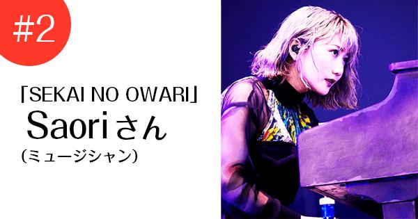 #2 saoriさん(ミュージシャン)