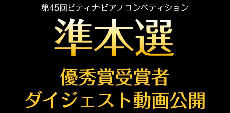 コンペ準本選優秀賞受賞者ダイジェスト動画公開