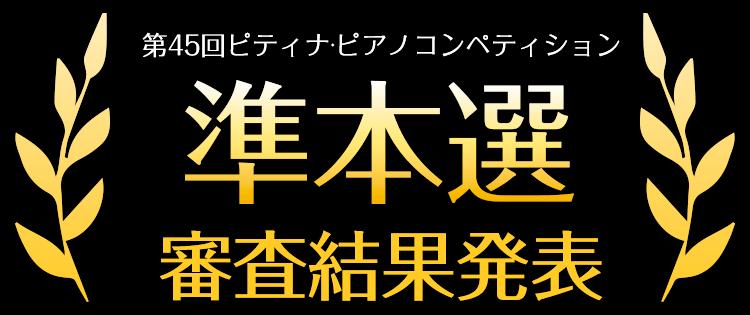 第45回ピティナ・ピアノコンペティション 準本選 審査結果発表