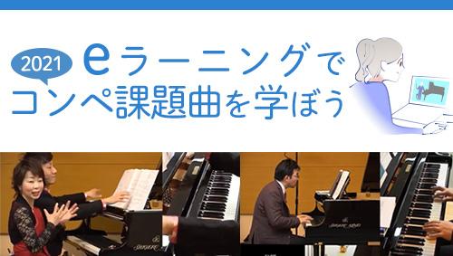 eラーニングで2021コンペ課題曲を学ぼう