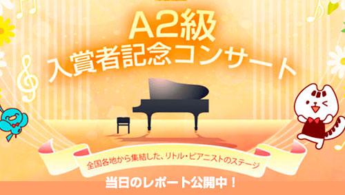 A2級入賞者コンサート 当日のレポート