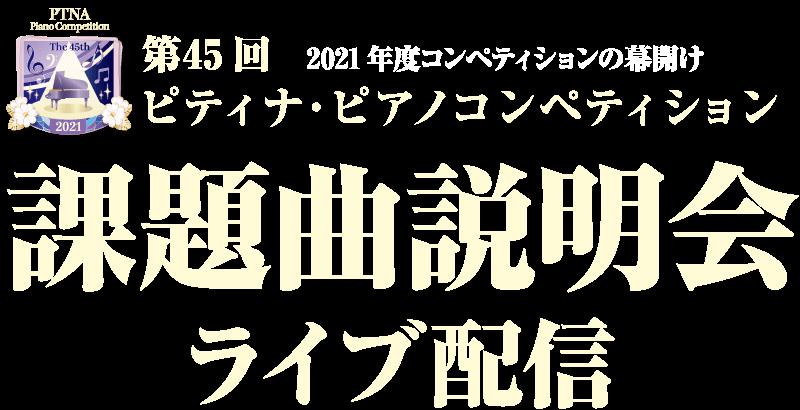 第45回 2021年度コンペティションの幕開け ピティナ・ピアノコンペティション課題曲説明会ライブ配信