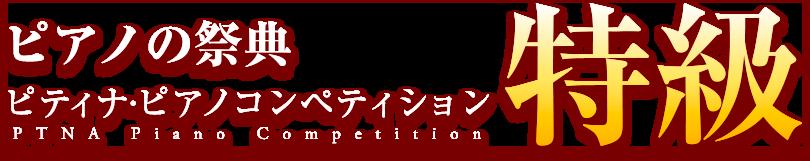 ピティナ・ピアノコンペティション特級