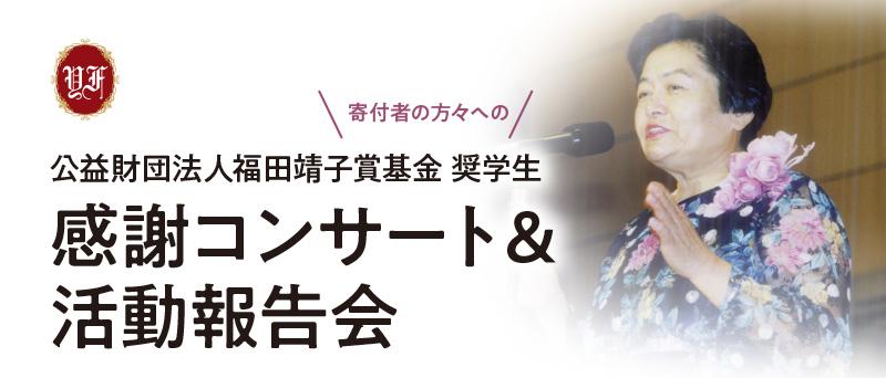 感謝コンサート&報告会
