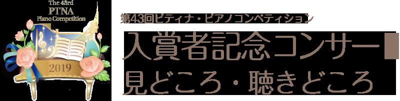 第43回入賞者記念コンサート 見どころ・聴きどころ